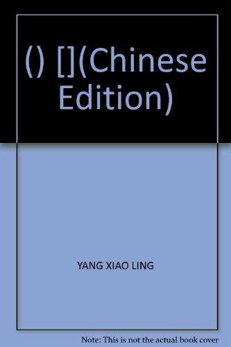 Genuine book catering Yang Xiaoling . Xie Xu Lan(Chinese Edition): YANG XIAO LING . JIE XU LAN ZHU ...