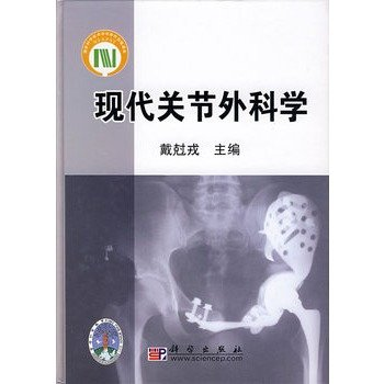 Genuine] outside of modern science Science Press [new joint(Chinese Edition): DAI KE RONG