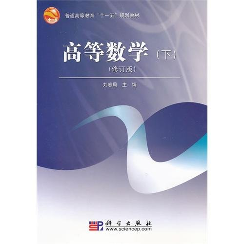 Genuine book Advanced Mathematics (Vol.2) ( revised edition ) Liu Chunfeng(Chinese Edition): LIU ...