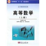 9787030195463: Public class textbook series: Advanced Mathematics (Set 2 Volumes)