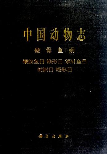 Fauna Sinica: Osteichthyes Atherinigormes Cyprinodontiformes Beloniformes Ophidiiformes: Li Sizhong and