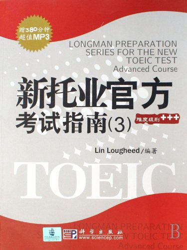 New TOEIC books 9787030202727 Genuine Guide 3 (with 380 minutes Value MP3)(Chinese Edition): LA FEI...