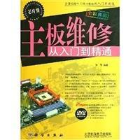 9787030203045: motherboard repair Mastering: chip-level (2 CD)