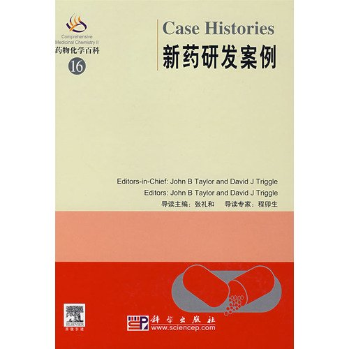 Research and development of new drugs case(Chinese Edition): BEN SHE.YI MING