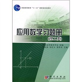9787030204509: Applied Mathematics exercise book (general higher education science and engineering Eleventh Five national planning materials)(Chinese Edition)