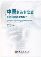 9787030206756: Development of Chinese manufacturing Science Press reported