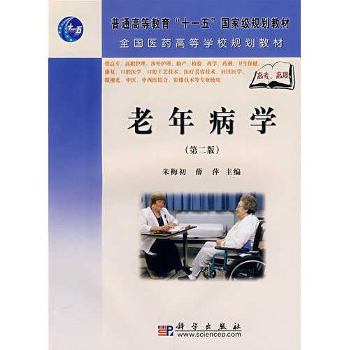 National Medical College planning materials: geriatrics (2nd: ZHU MEI CHU