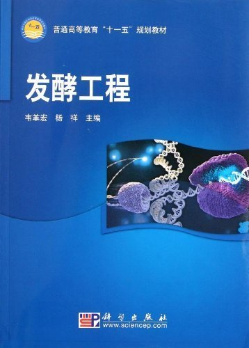9787030210777: Fermentation Engineering (Chinese Edition)