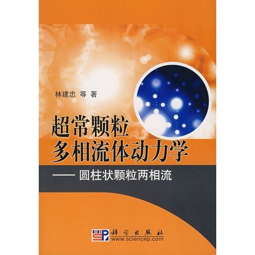 Extraordinary particle multiphase fluid dynamics : two-phase cylindrical particles(Chinese Edition)...