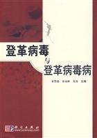 Book dengue virus and dengue virus disease / Qin E German / Science Press(Chinese Edition...