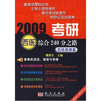 PubMed TCM and Western medicine 240 per 2009 Road - actual law articles(Chinese Edition): WEI BAO ...