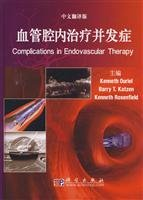 Endovascular treatment of complications (translated version)(Chinese Edition): Kenneth Ouriel ZHU