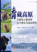 9787030218322: Qinghai-Tibet Plateau: representation of indigenous animals and adaptations of molecular evolution (hardcover)(Chinese Edition)