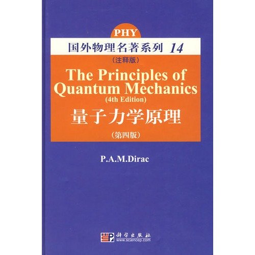 9787030218827: The Principles of Quantum Mechanics (14)