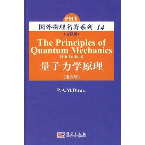The Principles of Quantum Mechanics (14)