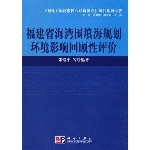 Genuine Special Fujian Province bay reclamation planning environmental impact assessment review (W1...