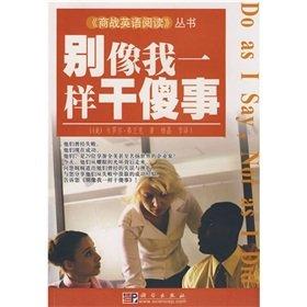 do not like me foolish(Chinese Edition): MEI)FU LAN KE