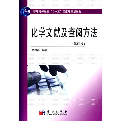 General Higher Education Eleventh Five-Year national planning materials: chemical literature and ...