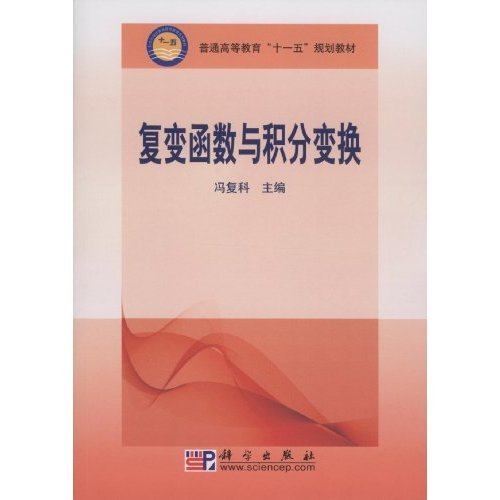 Complex Variables and Integral Transforms(Chinese Edition): FENG FU KE ZHU BIAN