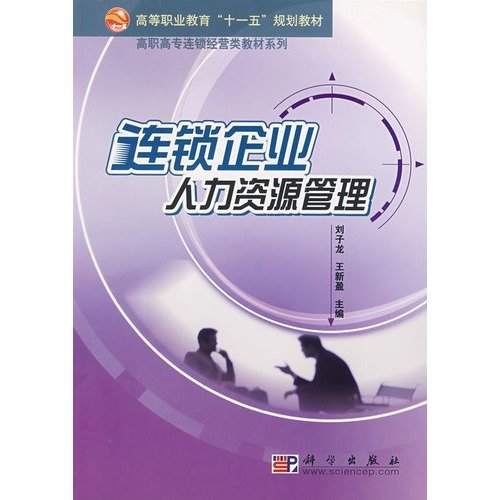 9787030221209: Human Resource Management of Chain Enterprises (Chinese Edition)