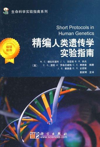 Short Protocols in Human Genetics(Chinese Edition): N.C. DE LA KE BO LI