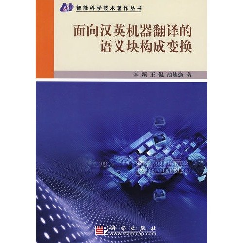 9787030227447: Chinese-English machine translation for the semantic blocks transform