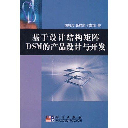 9787030228291: DSM-based design structure matrix of product design and development [paperback]
