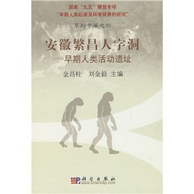 9787030235824: (State Key Project of the 9th five year plan-Origin of Early Humans and Environmental Background Series Monograph IV) --Paleolithic Site-The Renzidong Cave, Fanchang, Anhui Province