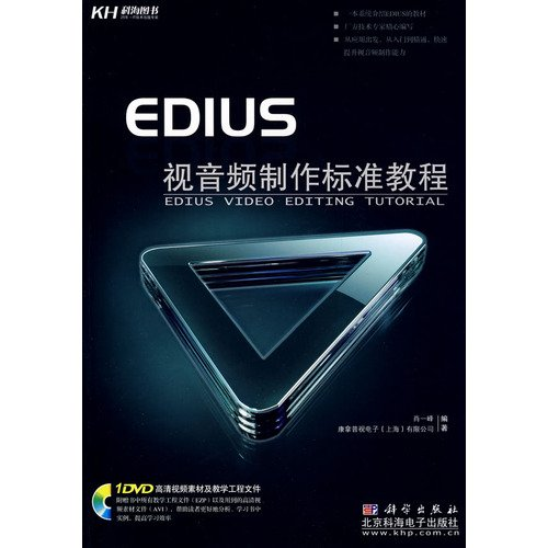 9787030238405: EDIUS video and audio production standard tutorial (full color) (a bonus DVD disc)(Chinese Edition)