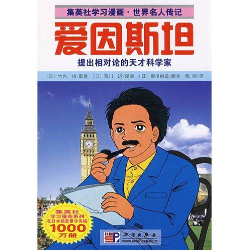 Books 9787030238849 Genuine Einstein(Chinese Edition): LIU CHUAN CHUANG ZAO
