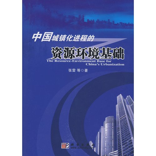 Resources and environment foundation YLY Chinese urbanization(Chinese Edition): ZHANG LEI