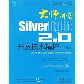 Masters auditorium: Silverlight 2.0 essence of development technologies (C # version) (with a DVD ...