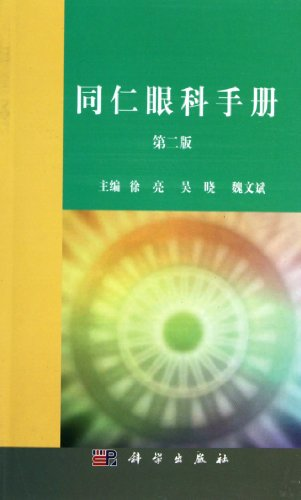 The Tongren Eye manuals (second edition)(Chinese Edition): XU LIANG .