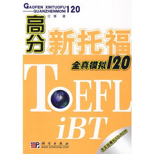 real simulation of all the new TOEFL score of 120 (with plate): JIANG PU