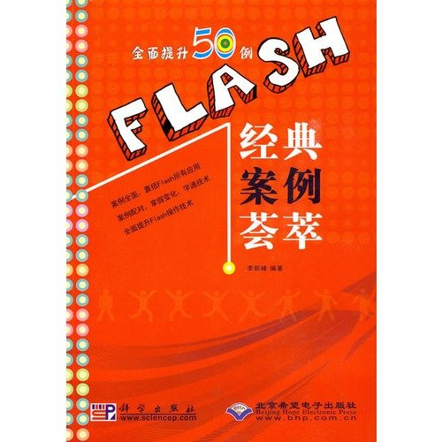 9787030249357: FLASH classic case of meta - with a CD(Chinese Edition)