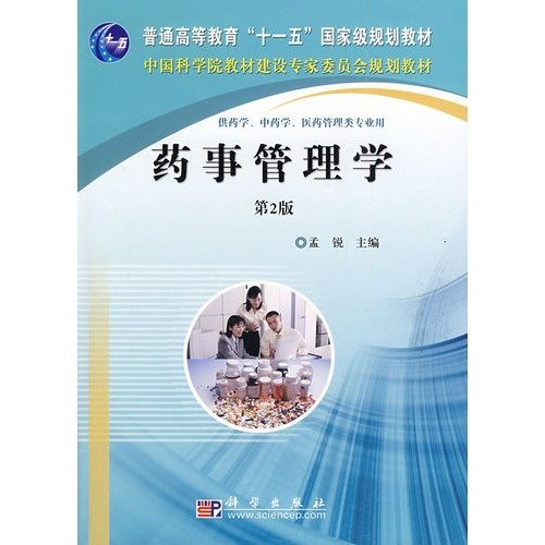 Pharmacy Administration ( Second Edition ) Meng Rui Science Press(Chinese Edition): MENG RUI ZHU ...