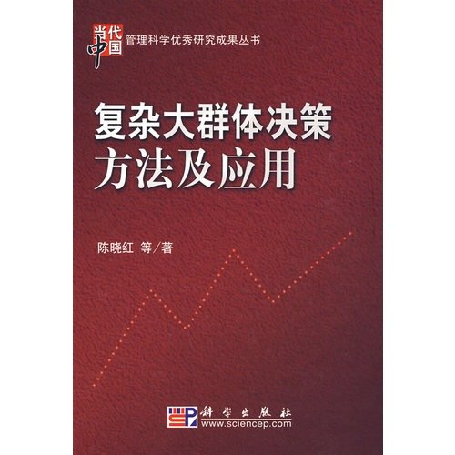 Complex large group decision making approach RYX(Chinese Edition): CHEN XIAO HONG