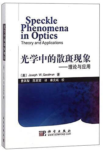 9787030255372: Speckle Phenomena in Optics': Theory and the Applications
