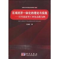 9787030255396: regional economic integration theory and practice: a new road to industrialization in Sichuan and Chongqing Case