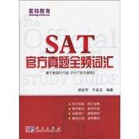 SAT official Zhenti full-frequency words: YU, HOU SHI JUN YU MEI