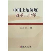 9787030257222: Land Reform in China 30 years