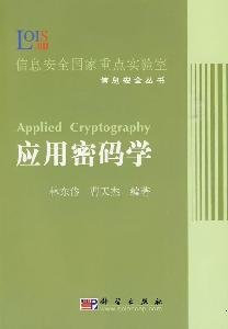 9787030258410: Applied Cryptography(Chinese Edition)