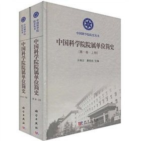 A Brief History of the Chinese Academy of metal units ( Volume 1 ) (Set 2 Volumes)(Chinese Edition)...