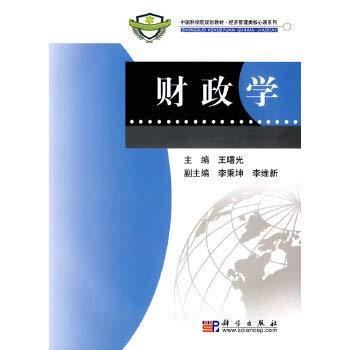 Finance Wang Shuguang Science Press(Chinese Edition): WANG SHU GUANG