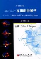 Marriott practical electrocardiography (the original 11 Edition) (Chinese translation edition)(...