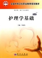 9787030265524: Fundamentals of Nursing (Case Edition) (supporting PPT courseware)(Chinese Edition)