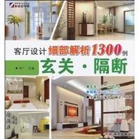Living room design detail resolved 1.300 cases of : entrance partition editor of Science Press [ Li...