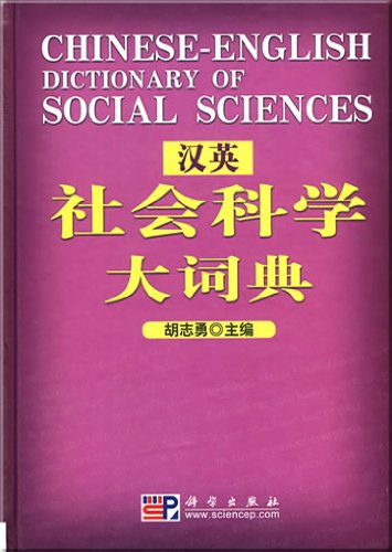 9787030267603: Chinese-English Dictionary of Social Sciences (Hardcover)