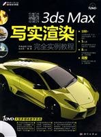 9787030270153: texture of the legend-3ds Max tutorial examples of realistic rendering completely (DVD)(Chinese Edition)