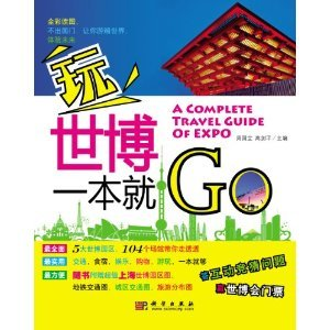 A Complete Travel Guide of Expo(Chinese Edition): Zhou GuoBao